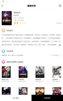 墨香閱讀 screenshot 14