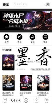 墨香閱讀 screenshot 1