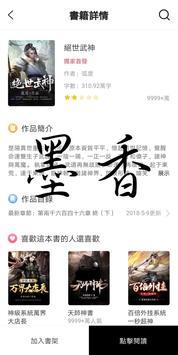 墨香閱讀 screenshot 20