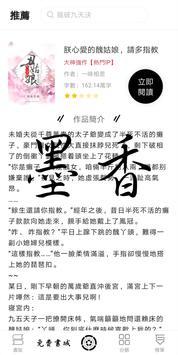 墨香閱讀 screenshot 2