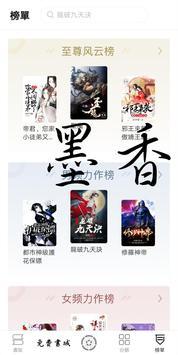墨香閱讀 screenshot 4