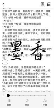 墨香閱讀 screenshot 6