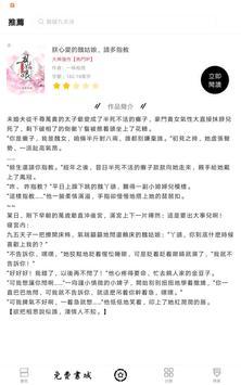 墨香閱讀 screenshot 9