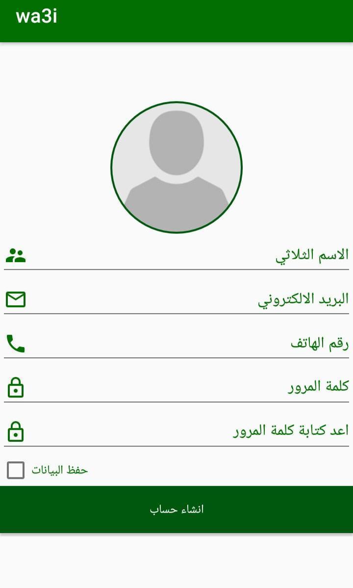 واعي التطوعي For Android Apk Download