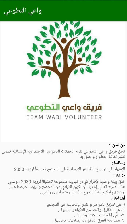 مركز واعي للاستشارات الأسرية الصفحة الرئيسية فيسبوك