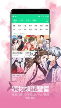 漫咖 screenshot 2