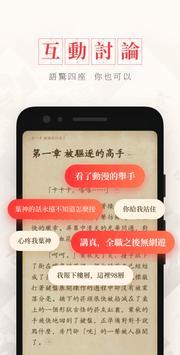 起點小說﹣正版中文網路小說追書神器 screenshot 3