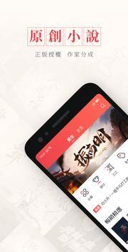 起點小說﹣正版中文網路小說追書神器 poster