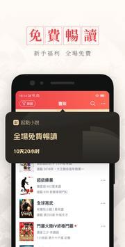 起點小說﹣正版中文網路小說追書神器 screenshot 2