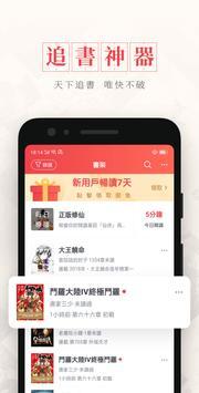起點小說﹣正版中文網路小說追書神器 screenshot 4