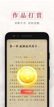 起點小說﹣正版中文網路小說追書神器 screenshot 5