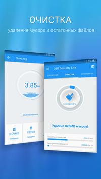 360 Security Lite скриншот 1
