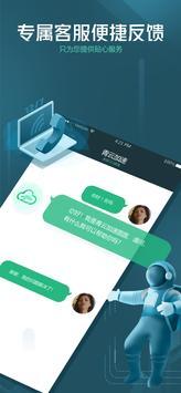 青云加速 screenshot 4