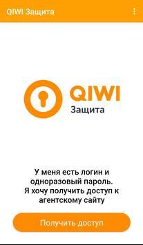 QIWI Защита poster