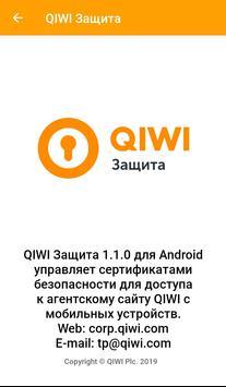 QIWI Защита screenshot 2
