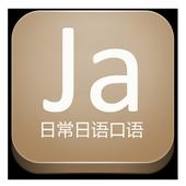 日常日语口语 icon