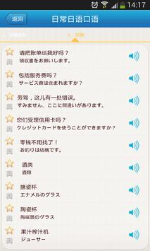 日常日语口语 screenshot 3