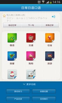 日常日语口语 screenshot 1
