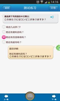 日常日语口语 screenshot 2