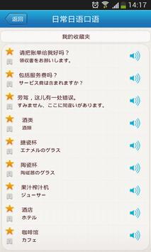 日常日语口语 screenshot 4