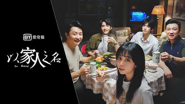 愛奇藝 - iQIYI (電視/機上盒)專用–熱播連續劇線上看 截图 3