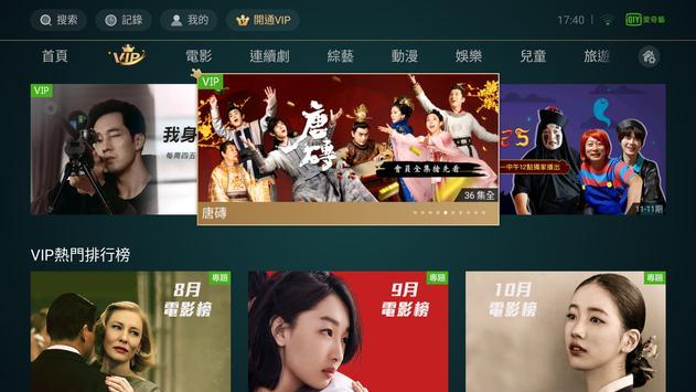 愛奇藝(電視/機上盒)專用 screenshot 1