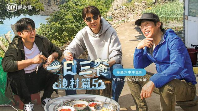 愛奇藝 - iQIYI (電視/機上盒)專用–熱播連續劇線上看 截图 5
