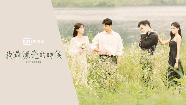 愛奇藝 - iQIYI (電視/機上盒)專用–熱播連續劇線上看 海报
