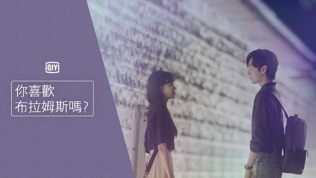 愛奇藝 - iQIYI (電視/機上盒)專用–熱播連續劇線上看 截图 1