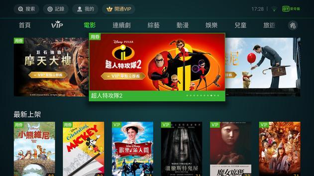 愛奇藝(電視/機上盒)專用 screenshot 2