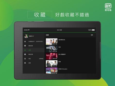 愛奇藝(平板專用) - 熱播連續劇線上看 ảnh chụp màn hình 6