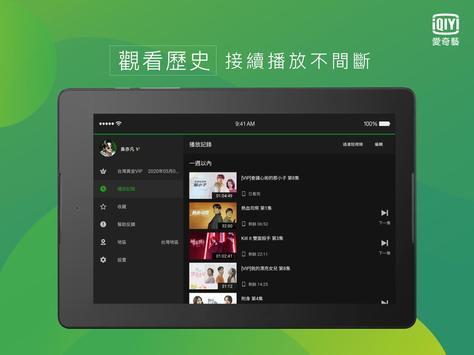 愛奇藝(平板專用) - 熱播連續劇線上看 screenshot 6