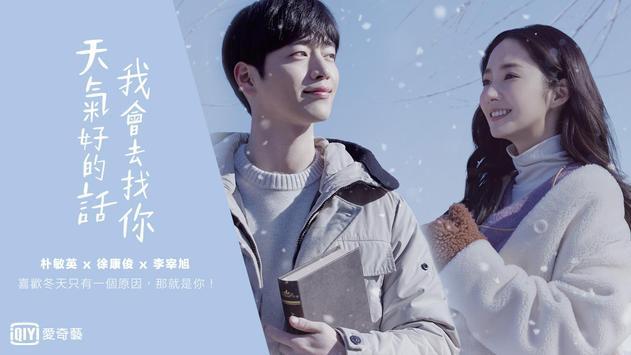 愛奇藝(平板專用) - 熱播連續劇線上看-poster