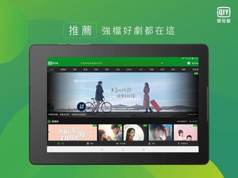 愛奇藝(平板專用) - 熱播連續劇線上看 screenshot 10