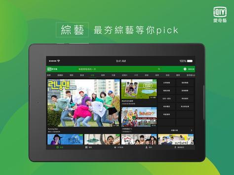 愛奇藝(平板專用) - 熱播連續劇線上看 screenshot 11