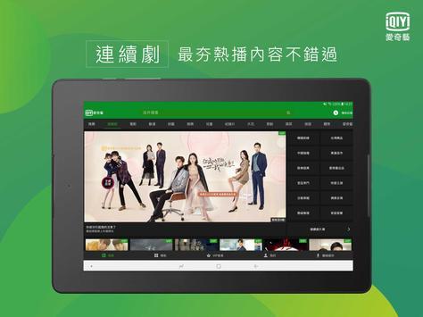 愛奇藝(平板專用) - 熱播連續劇線上看 ảnh chụp màn hình 12