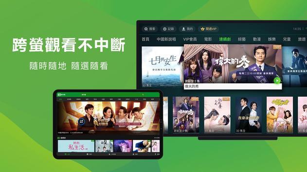 愛奇藝(手機專用)–熱播連續劇線上看 screenshot 5