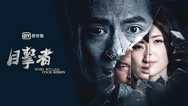 愛奇藝(手機專用)–熱播連續劇線上看 poster