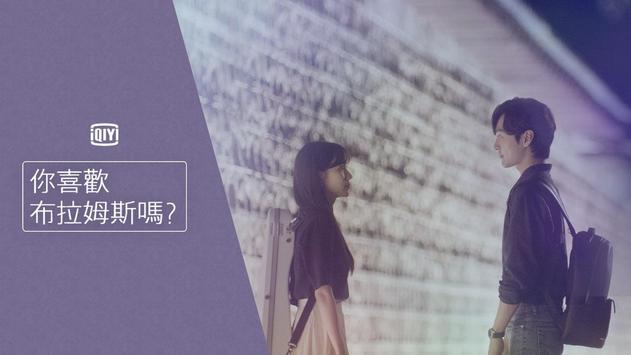 愛奇藝(舊版)–熱播連續劇線上看 ảnh chụp màn hình 1