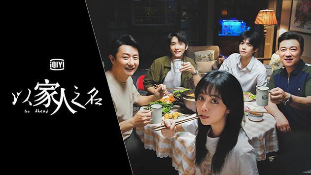 愛奇藝(舊版)–熱播連續劇線上看 Ekran Görüntüsü 3