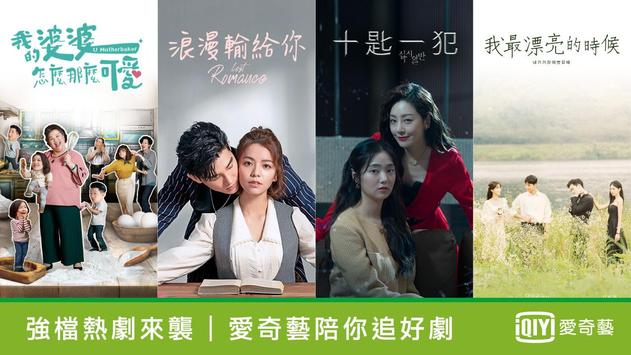 愛奇藝(舊版)–熱播連續劇線上看 Ekran Görüntüsü 5