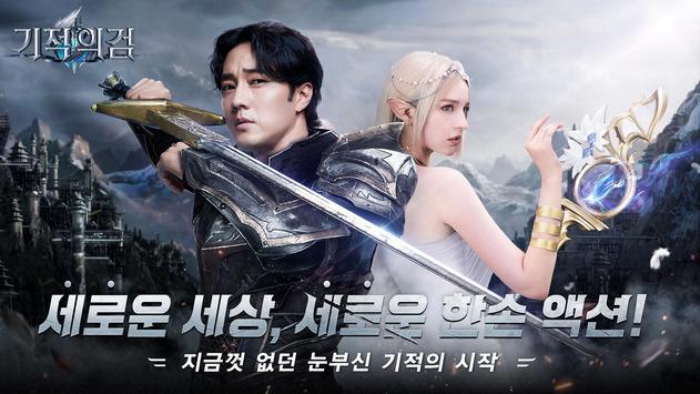 기적의 검 poster