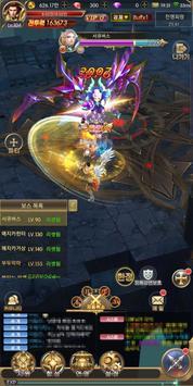 기적의 검 screenshot 17