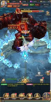 기적의 검 screenshot 18