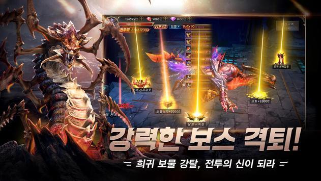 기적의 검 screenshot 3