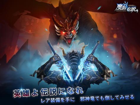 魔剣伝説 screenshot 6