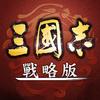 三國志・戰略版(港澳版) 图标