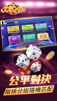 大牌咖 screenshot 9