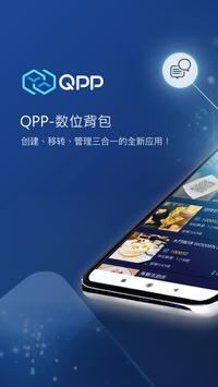 QPP 海报