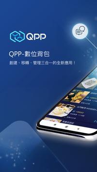 QPP 海報